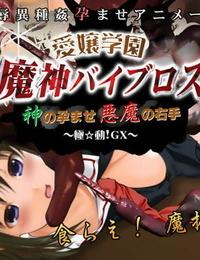 01-Torte Aijou Gakuen Majin Bibros -Kami no Haramase Akuma no Migite- ~Gokuugo! GX~