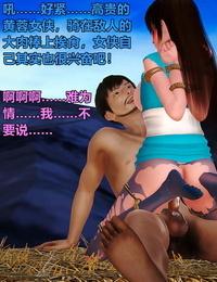 黄蓉襄阳后记016 - part 5