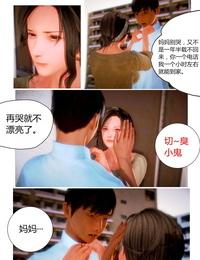 AA Daimaou 欲望爱母 Chinese - part 4